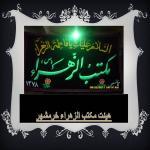 هیئت مکتب الزهرا شهرستان خرمشهر